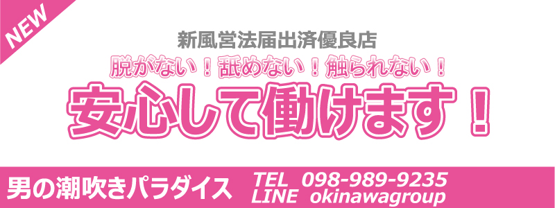 沖縄回春性感マッサージ男の潮吹きパラダイスの求人