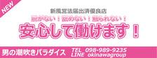びーねっと おすすめ求人情報 沖縄回春性感マッサージ男の潮吹きパラダイス