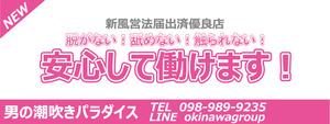 沖縄回春性感マッサージ男の潮吹きパラダイスの求人情報