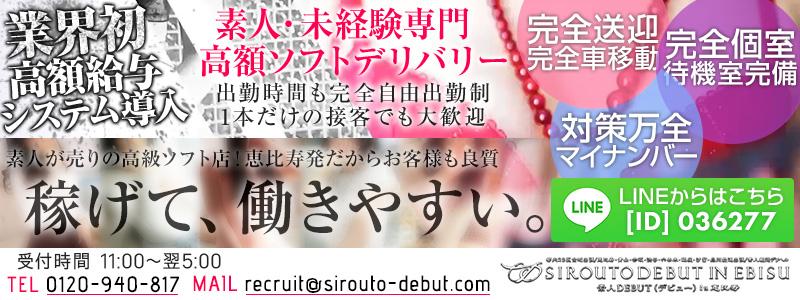 素人debut(デビュー)IN恵比寿の求人