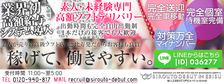 びーねっと おすすめ求人情報 素人debut(デビュー)IN恵比寿