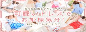 すすきの・札幌エリアのおすすめ求人 セレブリティ