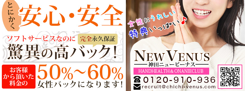 東京エリアのおすすめ求人 乳ビーナス