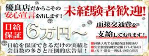 黒薔薇夫人 日本橋店の求人情報