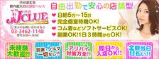 びーねっと おすすめ求人情報 渋谷JJ CLUB
