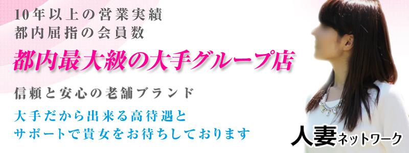 出会い系人妻ネットワーク 渋谷~五反田編の求人