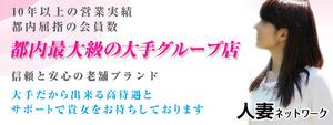 出会い系人妻ネットワーク 渋谷~五反田編の求人情報