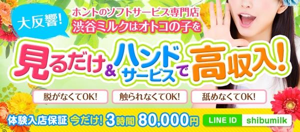3時間の体験入店保証8万円