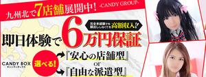 中洲・博多エリアのおすすめ求人 CANDY BOX  (キャンディボックス)