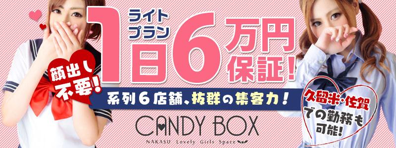 CANDY BOX  (キャンディボックス)