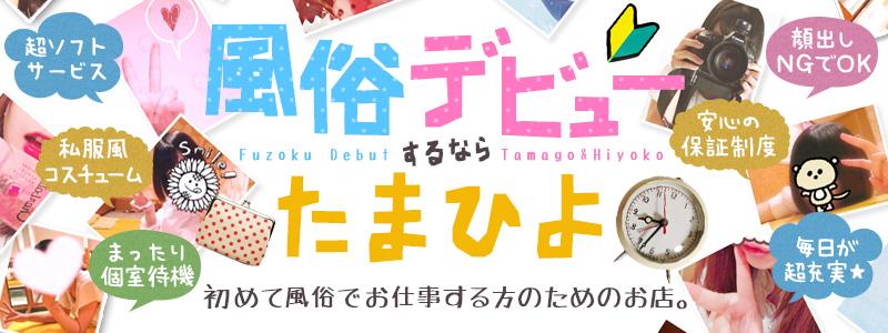 たまごとひよ娘(札幌ハレ系) 大画像