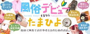 たまごとひよ娘(札幌ハレ系)の求人情報