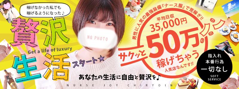 ナース・女医治療院(札幌ハレ系)の求人