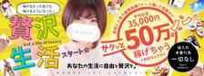 びーねっと おすすめ求人情報 ナース・女医治療院(札幌ハレ系)