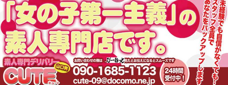 素人専門デリバリー☆Cute(キュート)の求人
