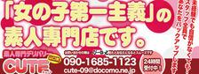 びーねっと おすすめ求人情報 素人専門デリバリー☆Cute(キュート)