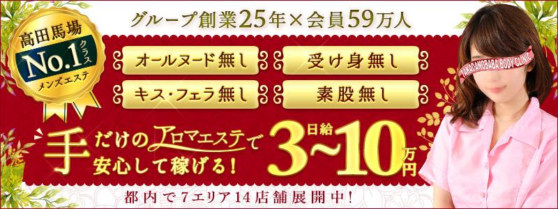 高田馬場ボディクリニック T.B.C 大画像