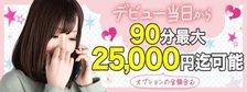びーねっと おすすめ求人情報 札幌回春性感マッサージ倶楽部