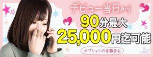札幌回春性感マッサージ倶楽部の求人情報