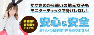 すすきの・札幌エリアのおすすめ求人 ドMなバニーちゃん すすきの店