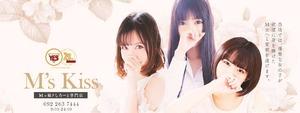 中洲・博多エリアのおすすめ求人 イエスグループ福岡 M's Kiss ~エムズキッス~