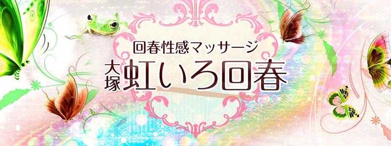 東京エリアのおすすめ求人 大塚 虹いろ回春