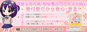 渋谷エリアのおすすめ求人 聖アルテミス学園