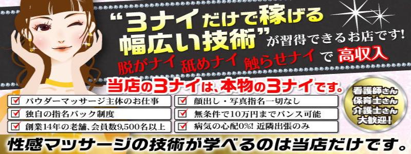 東京エリアのおすすめ求人 レジェンド