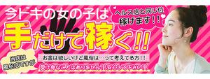 神戸・三宮エリアのおすすめ求人 エスプリ