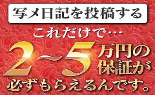 写メ日記得意な子集まれ~!!