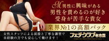 びーねっと おすすめ求人情報 M男性専門【フェチクラブ】