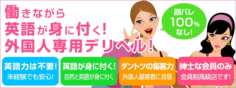 Japanese Escort Girls Clubの求人