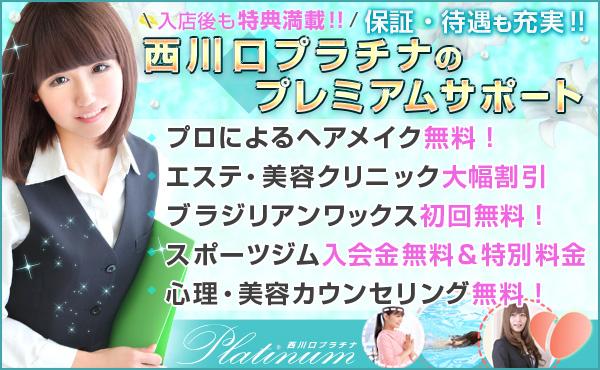 【プレミアムサポート導入!!】