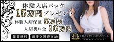 びーねっと おすすめ求人情報 ハイブリッドマッサージ 上野・鶯谷店