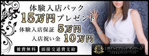 上野エリアのおすすめ求人 ハイブリッドマッサージ 上野・鶯谷店