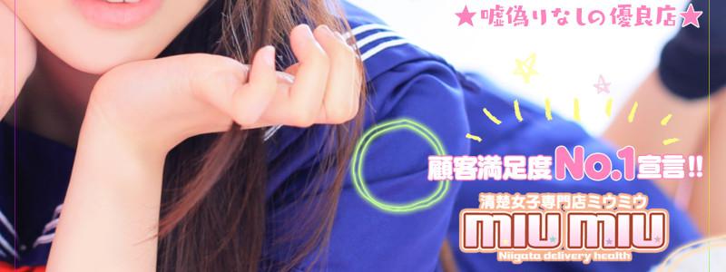 清楚女子専門店 MIUMIUの求人