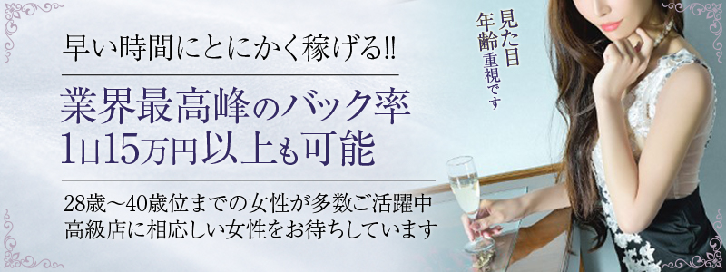 東京貴楼館の求人