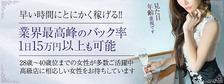 びーねっと おすすめ求人情報 東京貴楼館