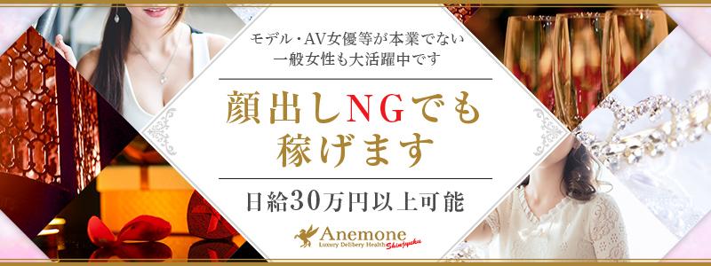 Anemone新宿店の求人
