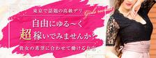 びーねっと おすすめ求人情報 Anemone渋谷店