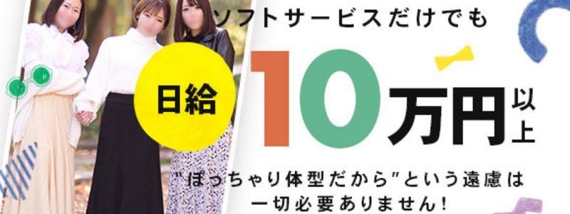 ごほうびSPA名古屋店の求人
