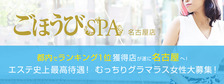 びーねっと おすすめ求人情報 ごほうびSPA名古屋店