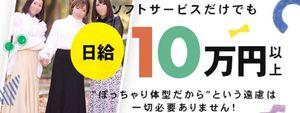 ごほうびSPA名古屋店の求人情報