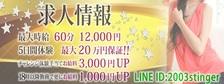 びーねっと おすすめ求人情報 高松 STINGER 香川県全域出張