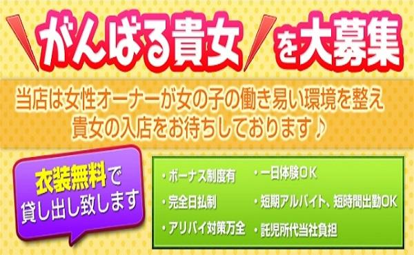 10日間 応援キャンペーン  体験入店保証制度実施