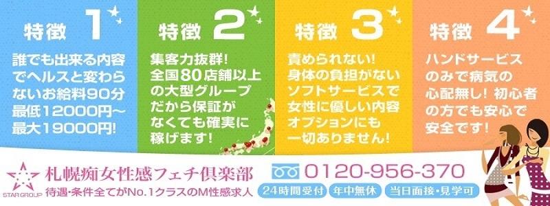 札幌痴女性感フェチ倶楽部の求人