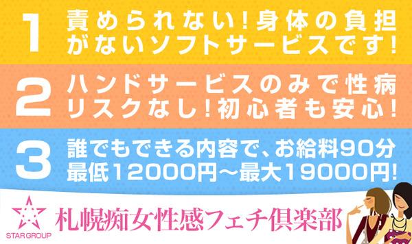【女性急募中】触られずに稼げるソフトサービス!
