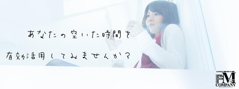 ドMカンパニー京都店の求人