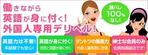 日本橋エリアのおすすめ求人 Japanese Escort Girls Club