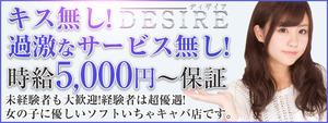 Desireの求人情報